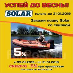 Скидка 5% на транцевые лодки Солар с поставкой в апреле