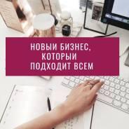 Новый проект, новая идея бизнеса