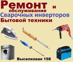 Ремонт сварочных аппаратов, бытовой техники
