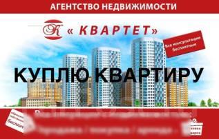 Куплю недвижимость от собственника !. От агентства недвижимости или посредника