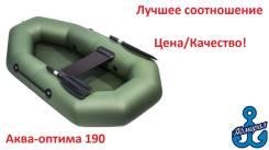Мастер лодок Аква-Оптима 190. длина 1,90м., двигатель без двигателя