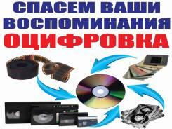 Срочная оцифровка видеокассет всех типов, монтаж видео, сканирование.