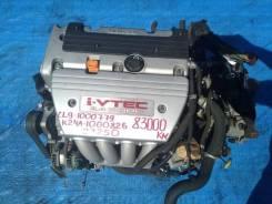 Двигатель HONDA ACCORD, CR-V, Crosstour, Edix, Element, Elysion, Odyssey, Stepwgn