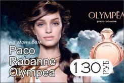 Наливные масляные духи по мотивам Paco Rabanne Olympea