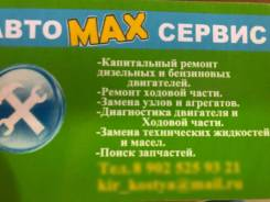 Автослесарь. ИП Кириллов. Улица Нахимовская 27в