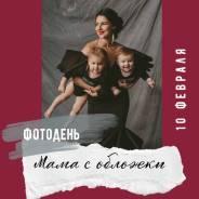 Фотосессия «Мама с обложки»