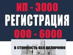 Регистрация компаний ООО- 6000 руб ИП- 3000 руб! Включены ВСЕ Расходы