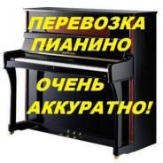 Услуги Грузовика, перевезти пианино, фортепьяно, грузчики, вывоз, недорого