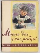 """Открытки """"Много дел у нас ребята! """" А. Пахомов 1963 г. Изогиз Редкий!. Оригинал"""