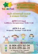 Детский танец, гимнастика (3-4 года) суб/воскр утро, р-н Гайдамак