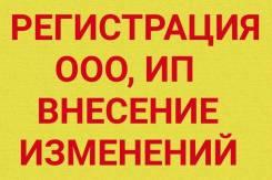 Регистрация ИП 3800, ООО 6000 под ключ за 3 дня!