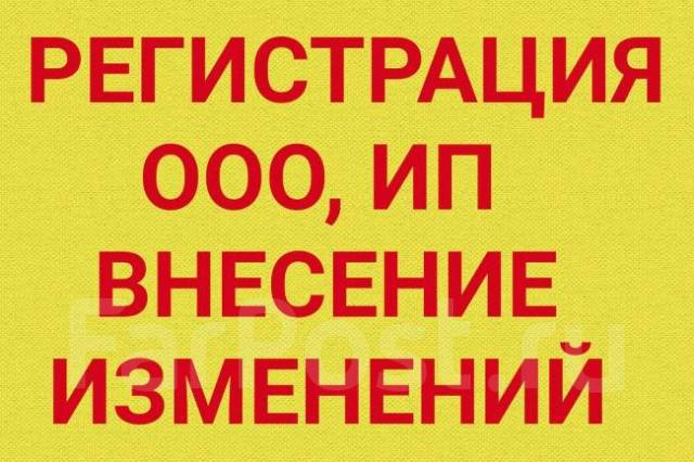 Владивосток регистрация ип документы регистрации ооо санкт петербурге