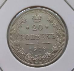 20 копеек 1916 года. Серебро. Состояние! Из коллекции!