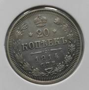 20 копеек 1914 года. Серебро. Состояние! Из коллекции!