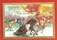 """Блок марка 50 коп 1992 г. . """"750 лет Ледового побоища""""."""