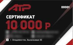 Подарочный сертификат ATP - 10000 рублей