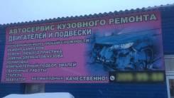 Автожестянщик. ООО «СИБИРСКИЙ». Улица Караульная 19