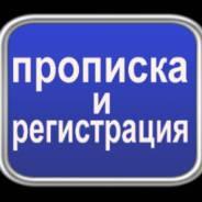 Прописка и регистрация