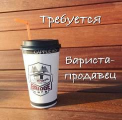 """Бариста-продавец. ИП Манушин """"BRIDGE cafe"""". Улица Всеволода Сибирцева 65"""