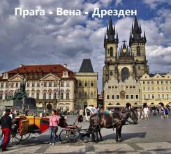 Чехия. Прага. Экскурсионный тур. Прага - Вена - Дрезден