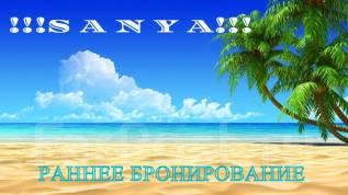 Санья. Пляжный отдых. Санья от 18 800! Распродажа