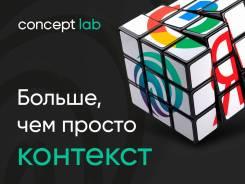 Раскрутка и продвижение сайтов. Контекстная реклама в Яндекс и Google