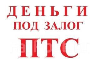 Быстрый займ под залог птс Карамышевская набережная займ залог птс Чистый переулок