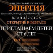 """Танцевальный коллектив """"Энергия"""""""