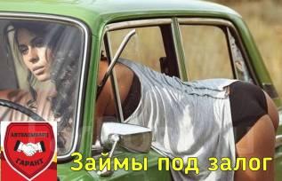 Автоломбард залог под птс владивосток займы под птс в москве Петра Романова улица