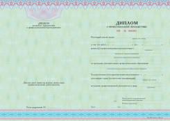 Обучение 44-ФЗ и 223-ФЗ во Владивостоке