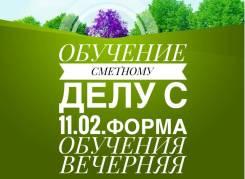 Обучение сметному делу с 11.02
