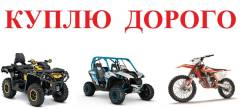 Куплю Квадроцикл, Баги, Мотоцикл для кросса! Вывоз по Прим. краю.