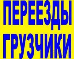 Переезд, грузчики, грузоперевозка Светлый яр, Красноармейский, Кировский