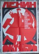 Агитационный плакат. Ленин Октябрь. СССР.1987 год.67/48см. Оригинал