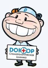 "Врач-стоматолог-хирург. ООО ""Доктор"". Улица Краснореченская 63"