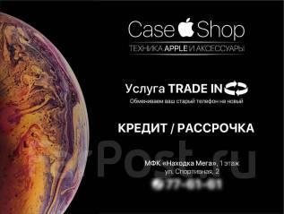 iPhone Xs/Xs Max X/8/8Plus 7/7Plus Рассрочка/Кредит Находка Мега