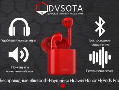 Беспроводные Bluetooth-Наушники Huawei Honor FlyPods Pro Red! Оригинал
