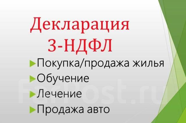 Декларация 3 ндфл владивосток подать декларацию 3 ндфл образец
