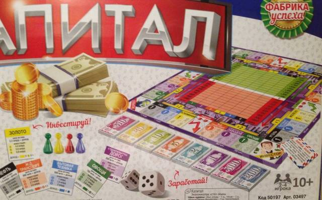 экономическая игра капитал
