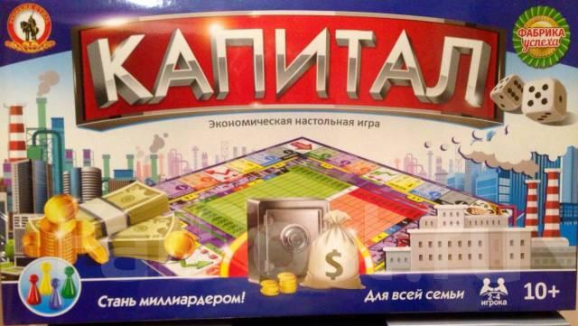 настольные экономические игра