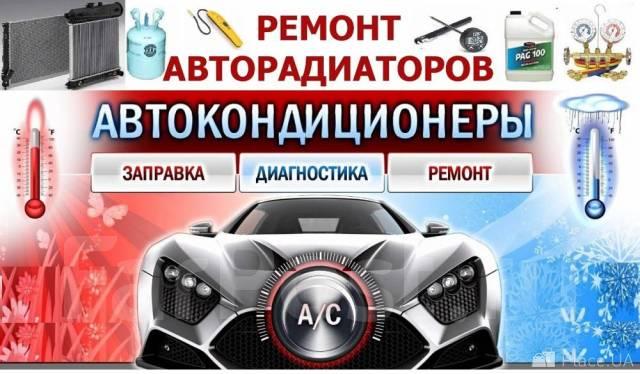 Ремонт кондиционеров автомобилей краснодар кондиционеры panasonic чистка