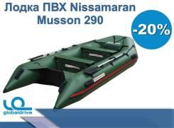 Nissamaran. 2020 год, длина 2,90м., двигатель подвесной, бензин