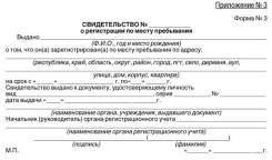 Временная регистрация в южно сахалинске купить медицинский центр санитарные книжки