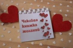 Чековая книжка желаний! Подарок для любимых! 14 и 23 февраля, 8 марта