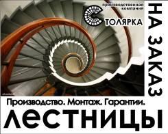 Плотник-столяр. ИП Лютенко А.В. Компания Столярка. Р-н Екатериновки
