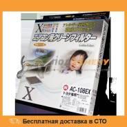 Фильтр салонный угольный VIC / AC108EX. Распродажа, гарантия лучшей цены