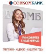 """Финансовый консультант. ПАО """"Совкомбанк"""". Артем"""