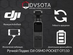 DJI Osmo X3. 20 и более Мп, с объективом. Под заказ