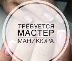 Мастер маникюра. ИП Башкина Э.С. ЛО