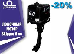 Skipper. 6,00л.с., 2-тактный, бензиновый, нога S (381 мм), 2018 год